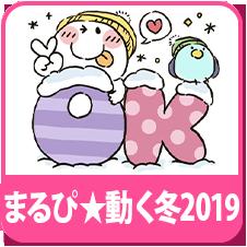 まるぴ★動く冬2020