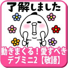 動きまくる!愛すべきデブミニ2【敬語】
