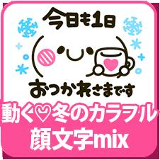 動く 冬のカラフル顔文字mix