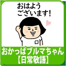 おかっぱブルマちゃん 【日常敬語】