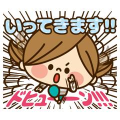 かわいい主婦の1日【家族連絡編】 / 07