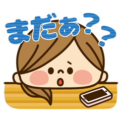 かわいい主婦の1日【家族連絡編】 / 13