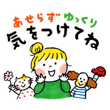 仲良し家族 / 06
