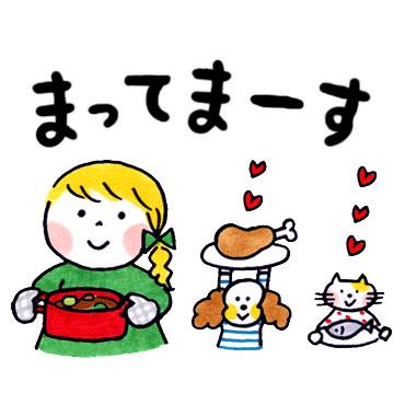 仲良し家族 / 11