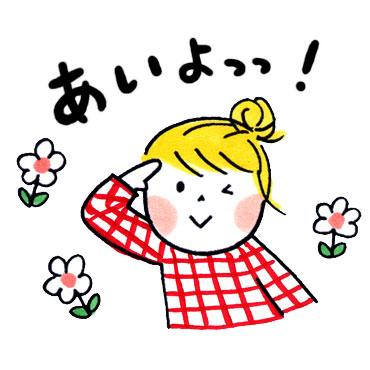 仲良し家族 / 18