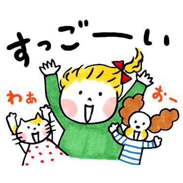 仲良し家族 / 27