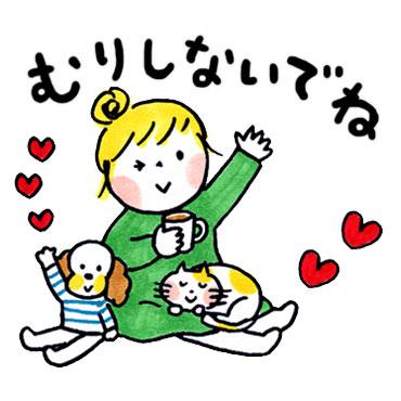 仲良し家族 / 32