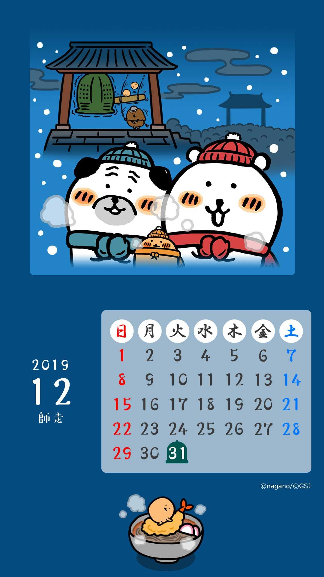 「自分ツッコミくま 【12月カレンダー】」